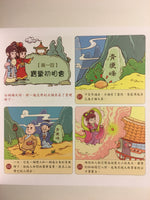 Chinese Classics Comics Series: Dream in Red Mansions Comics (Traditional Chinese)