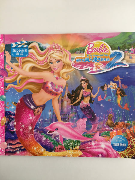 Barbie in a Mermaid Tale (with Pinyin)