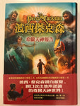 Percy Jackson: The Greek Gods (Traditional Chinese)