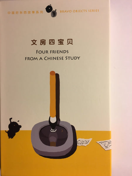 Bravo Objects Series: Four Friends From A Chinese Study Simplified Chinese
