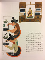 Knowing How To Draw (Traditional Chinese)