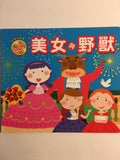 Princess Fairy Tale Series: Beauty and the Beast (Traditional Chinese with Pinyin)