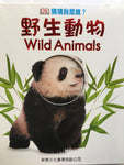 Toddler Guess Who Series: Wild Animals Board Book (Traditional Chinese)