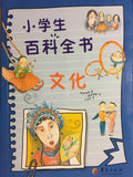 Student's Encyclopedia: World Culture (Simplified Chinese)