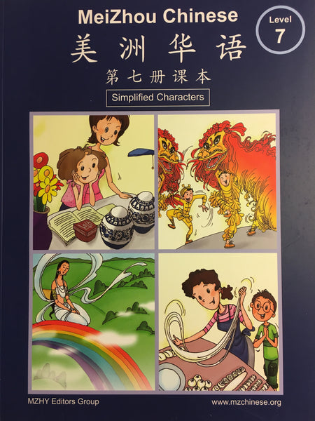 Mei Zhou Chinese Level 7 Set(Simplified Characters)