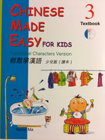 Chinese Made Easy For Kids Traditional Chinese Textbook Level 3 (with CD)
