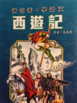 The Four Classic Novels of Chinese Literature Series: Monkey King Journey to the West