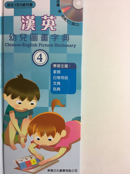Chinese English Children Picture Dictionary 4 (Cantonese/Mandarin/English CD)