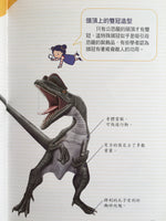 Children Pictorial Encyclopedia - Dinosaurs (Traditional Chinese)