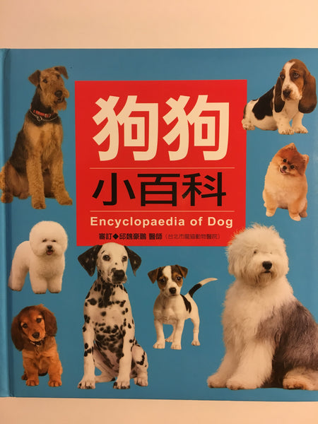 Little Encyclopedia: Dogs (Traditional Chinese)