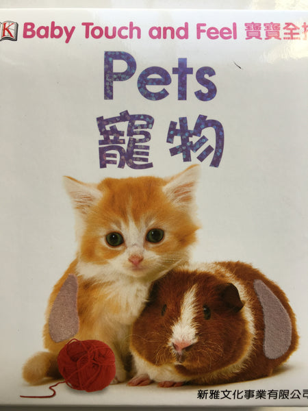 DK Baby Touch and Feel Series: Pets