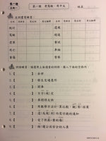 Mei Zhou Chinese Level 10 Set (Traditional Characters)