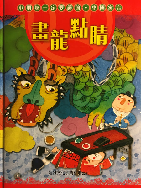 Chinese Idioms Stories: Final Touch of the Dragon Painting with Their Eyes (Traditional Chinese)