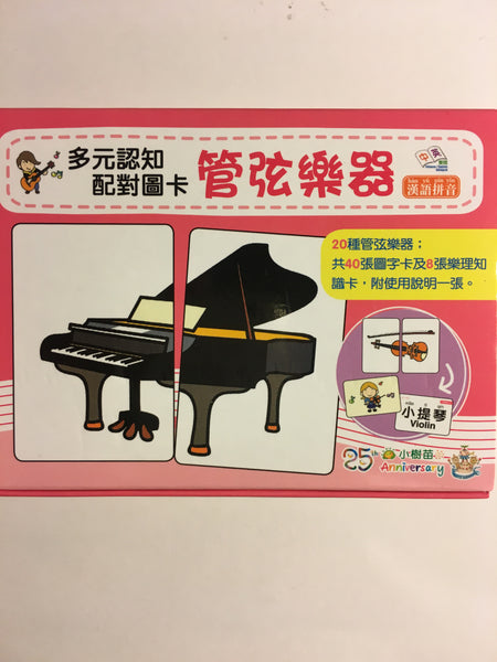 Chinese Matching Flash Cards: Musical Instruments