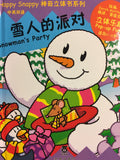 Happy Snappy Christmas Box Set (Set of 4 Popup Books, Bilingual)