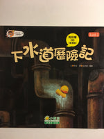 Sewer Adventures (With CD)  (Traditional Chinese)