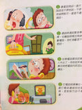 Children's Must Know Series: 58 Etiquette Skills (with Pinyin) (Traditional Chinese)