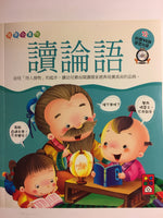 Learn Confucius Sayings (with VCD)