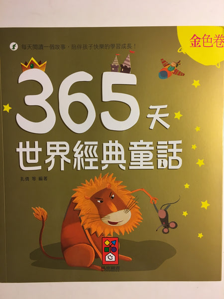 Golden Volume - 365 Days World Classic Fairytale (Traditional Chinese)