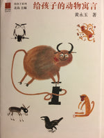 For The Children Series: Animal Fable (Simplified Chinese)