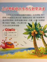 Be Smart Series: Fruits & Vegetables (Traditional Chinese)