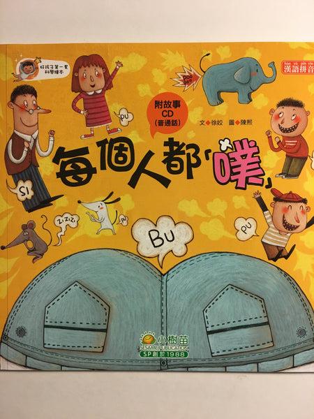 Everyone Puffs (With CD)  (Traditional Chinese)
