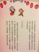 Lantern Festival's Lady Lantern's Story (Traditional Chinese with Zhuyin)