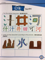Chinese Characters' Intelligence (Level 1, Simplified Chinese)