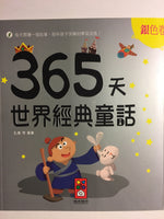 Silver Volume - 365 Days World Classic Fairytale (Traditional Chinese)