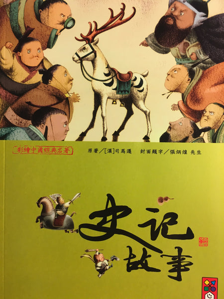 Historical Stories (Traditional Chinese)