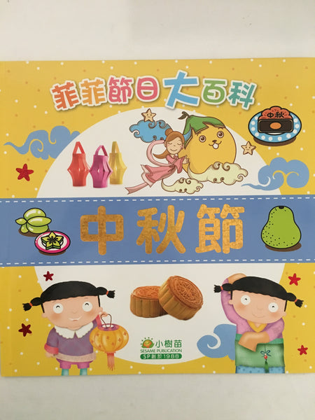 Mid-Autumn Festival (Traditional Chinese, Sesame)