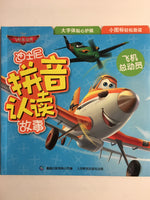 Aircraft Mobilization Graphics - Easy Reader with Pinyin (Simplified Chinese)