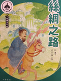 Chinese Culture (5) - Silk Road, Kite, Year Drawings (Traditional Chinese)