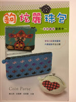 Bead Your Own Purse And Bag!