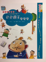 Chinese Character & Phrases Playground Book Set