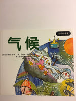 Little Scientist: Weather (Simplified Chinese)