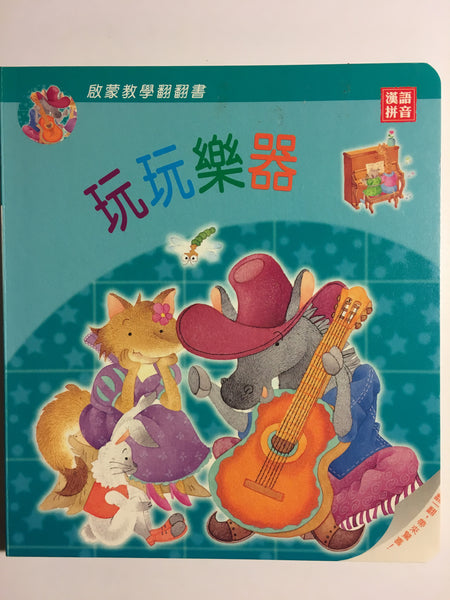 Musical Instruments (with Pinyin)