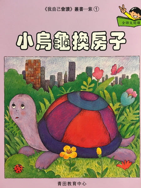 I Can Read Series/ Purple (Level 7) (Traditional Chinese)