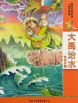 Great Yu Controls the Sea (Traditional Chinese)