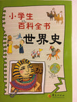 Student's Encyclopedia: World History (Simplified Chinese)