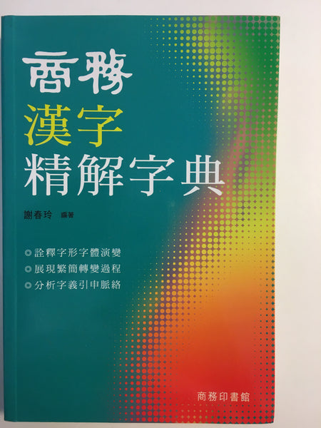 Commercial Press Chinese Character Detail Explanation Dictionary (Traditional Chinese)