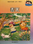 I Can Read Series/Rainbow (Level 8) (Simplified Chinese)