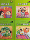 I Can Read Series/ Indigo (Level 5) (Traditional Chinese)