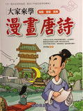 Chinese Tang Poems Comics