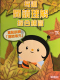 Chinese Comprehension Weekly 1B