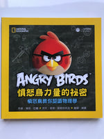 Angry Birds Furious Force (Traditional Chinese)