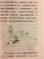 Dork Diaries (3): The one who is standing by the Corner (Simplified Chinese)
