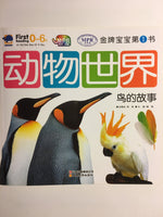 Animal World's Bird Stories (with Pinyin)
