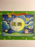 National Geographic Children Picture Book Series: Moon