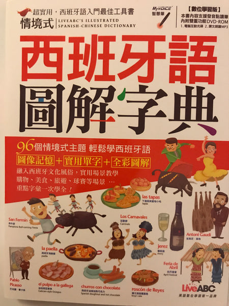 Spanish/Chinese/English Pictorial Dictionary (work with Live Pen)